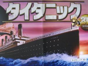 Titanic2_4