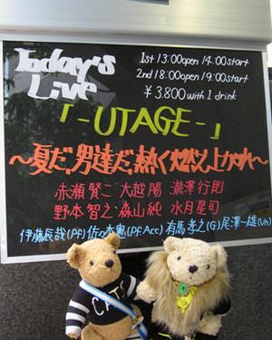 Utage2